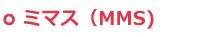 MMS(ミマス)