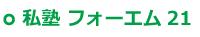 私塾 フォーエム21