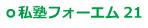 私塾フォーエム12